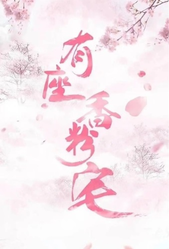 There Is a Fragrant House Poster, 有座香粉宅 2020 Chinese TV drama series