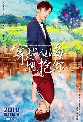 Through the Crowd to Hug You Poster, 穿越人海拥抱你 2020 Chinese TV drama series