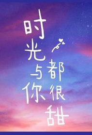 Time and You Are Sweet Poster, 时光与你都很甜  2020 Chinese TV drama series