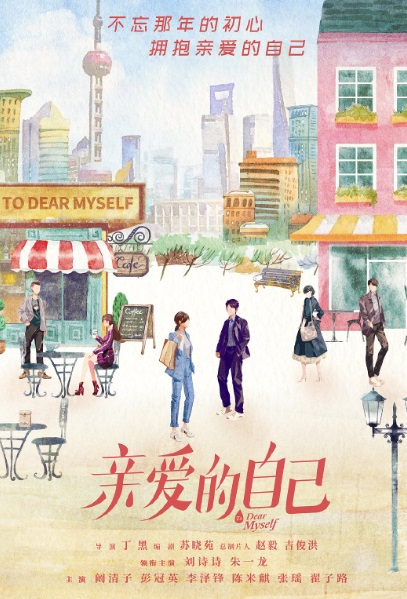 To Dear Myself Poster, 亲爱的自己 2020 Chinese TV drama series