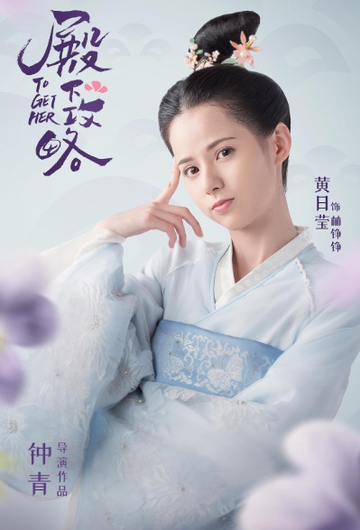 To Get Her Poster, 惹不起的殿下大人 2020 Chinese TV drama series