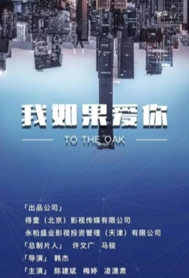 To the Oak Poster, 我如果爱你 2020 Chinese TV drama series