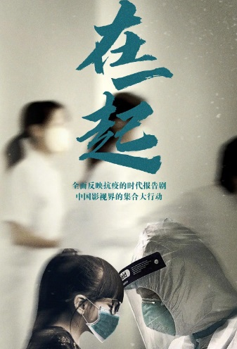 Together Poster, 在一起 2020 Chinese TV drama series