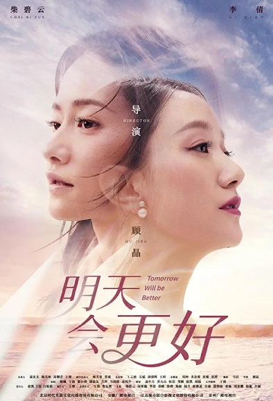 Tomorrow Will Be Better Poster, 明天,会更好 2020 Chinese TV drama series