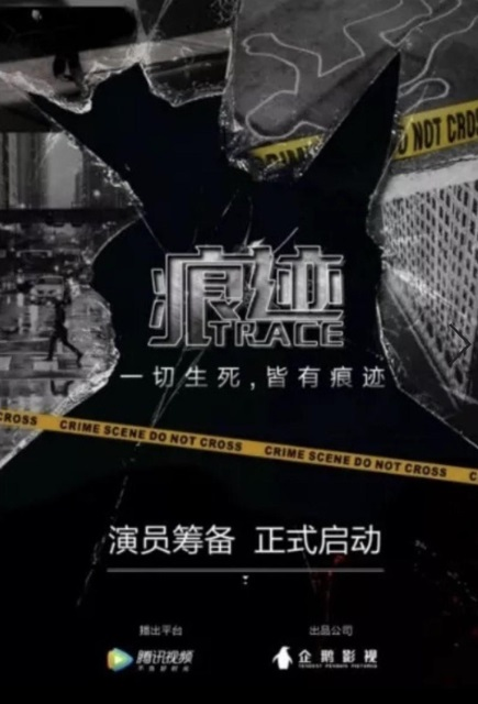 Trace Poster, 痕迹  2020 Chinese TV drama series