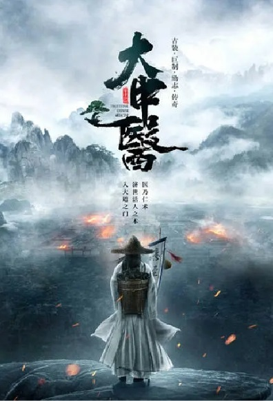 Traditional Chinese Medicine Poster, 大中医 2020 Chinese TV drama series