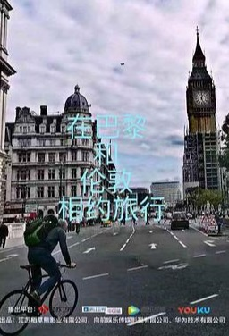 Traveling in Paris and London Poster, 在巴黎和伦敦相约旅行 2020 Chinese TV drama series