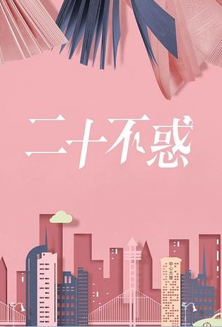 Twenty Your Life On Poster, 二十不惑 2020 Chinese TV drama series