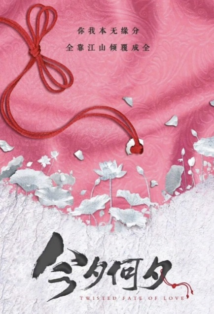 Twisted Fate of Love Poster, 今夕何夕 2020 Chinese TV drama series