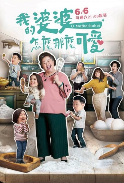 U Motherbaker Poster, 我的婆婆怎麼那麼可愛 2020 Chinese TV drama series