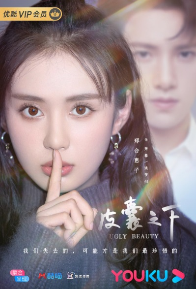 Ugly Beauty Poster, 皮囊之下 2020 Chinese TV drama series