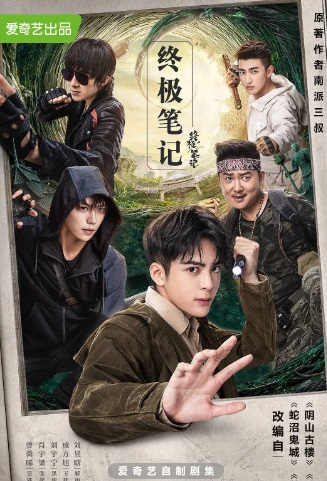 Ultimate Note Poster, 终极笔记 2020 Chinese TV drama series