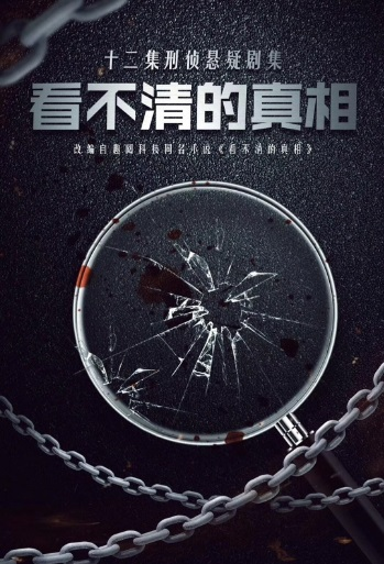 Unclear Truth Poster, 看不清的真相 2020 Chinese TV drama series