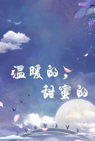 Warm, Sweet Poster, 温暖的,甜蜜的 2020 Chinese TV drama series