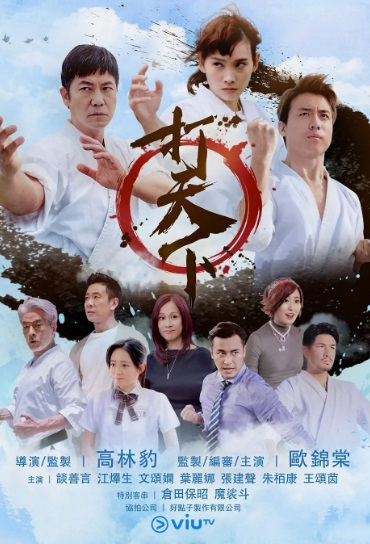 Warriors Within Poster, 打天下 2020 Chinese TV drama series