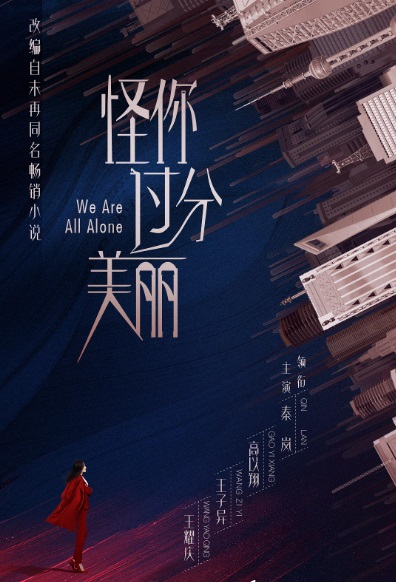 We Are All Alone Poster, 怪你过分美丽 2020 Chinese TV drama series