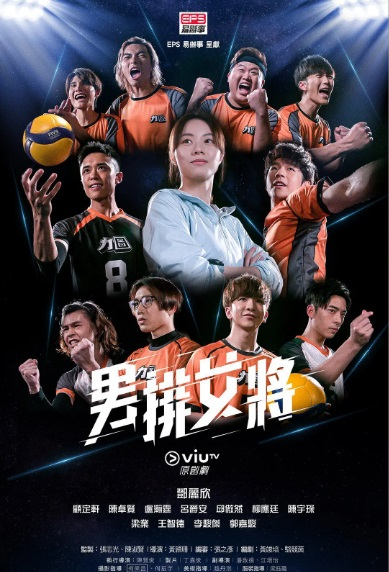 We Are the Littles Poster, 男排女将 2020 Hong Kong TV drama series, HK drama