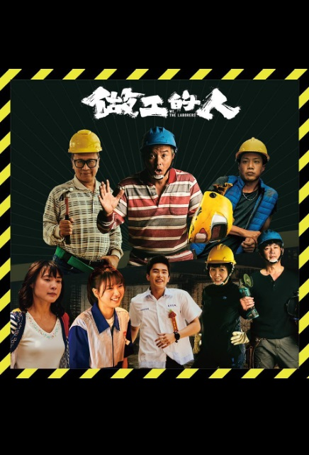 We, The Laborers Poster, 做工的人 2020 Chinese TV drama series