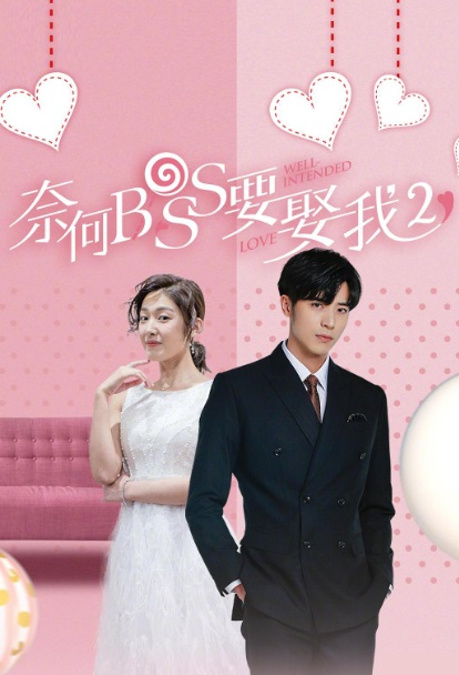 Well-Intended Love 2 Poster, 奈何BOSS要娶我2 2020 Chinese TV drama series