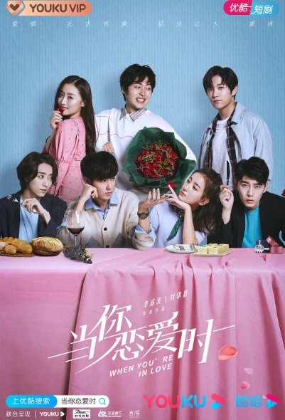 When You're in Love Poster, 当你恋爱时 2020 Chinese TV drama series