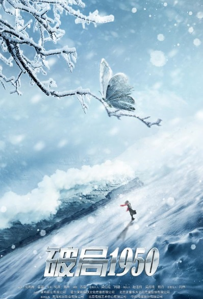 Winter Moth Poster, 冬蛾 2020 Chinese TV drama series