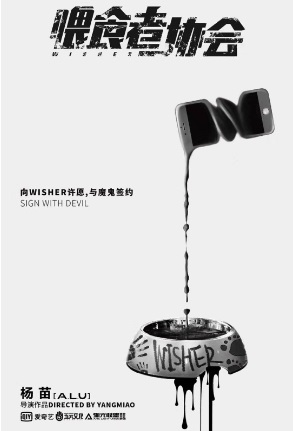 Wisher Poster, 喂食者协会 2020 Chinese TV drama series