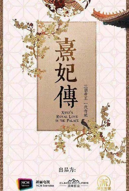 Xifei's Royal Love in the Palace Poster, 岁岁青莲 2020 Chinese TV drama series