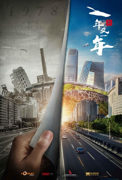 Year After Year Poster, 新一年又一年 2020 Chinese TV drama series