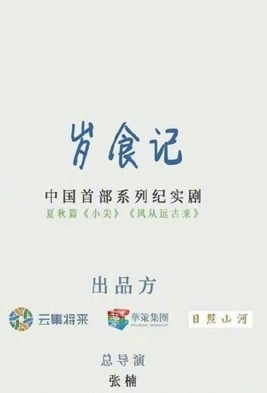 Years Old Food Poster, 岁食记 2020 Chinese TV drama series