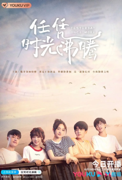 Yesterday Once More Poster, 任凭时光沸腾 2020 Chinese TV drama series