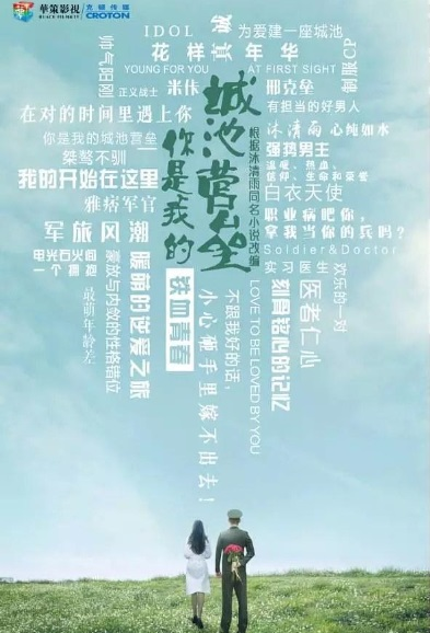 You Are My City Camp Poster, 你是我的城池营垒 2020 Chinese TV drama series