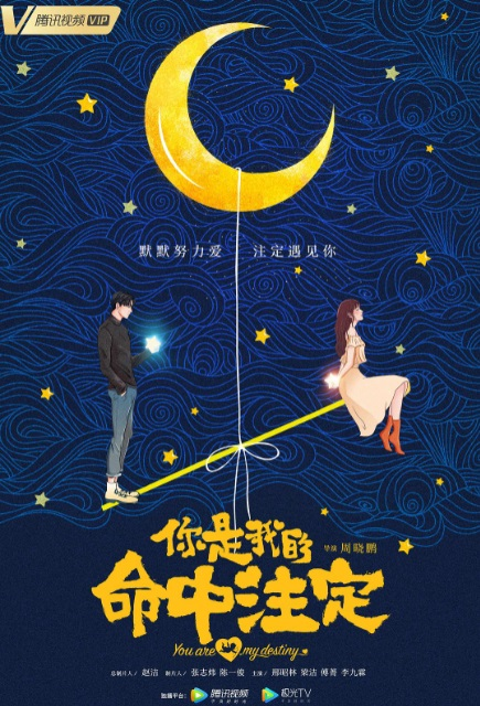 You Are My Destiny Poster, 你是我的命中注定 2020 Chinese TV drama series