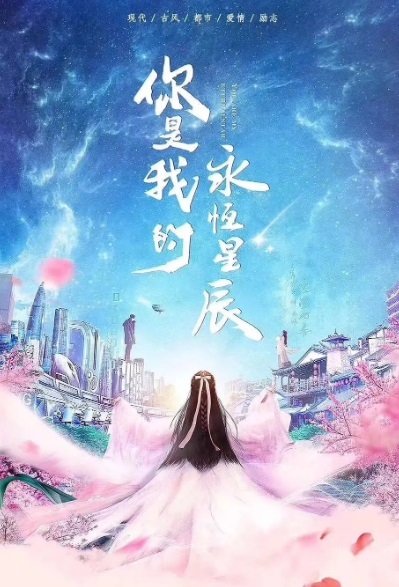 You Are My Eternal Star Poster, 你是我的永恒星辰 2020 Chinese TV drama series
