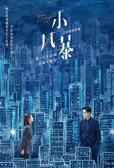 You Complete Me Poster, 小风暴之时间的玫瑰 2020 Chinese TV drama series