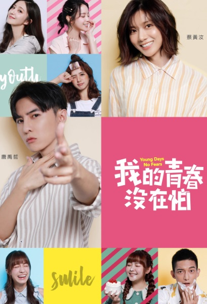 Young Days No Fears Poster, 我的青春沒在怕 2020 Taiwan TV drama series