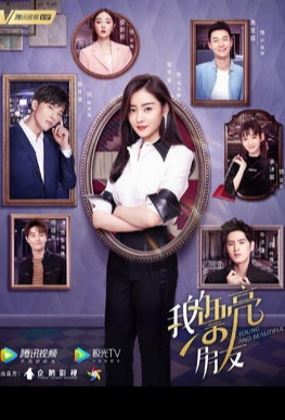 Young and Beautiful Poster, 我的漂亮朋友 2020 Chinese TV drama series