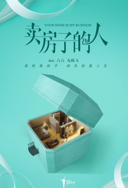 Your Home Is My Business Poster, 卖房子的人 2020 Chinese TV drama series