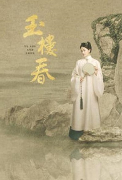 Yulou and Chun Poster, 玉楼春 2020 Chinese TV drama series