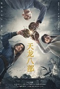 Demi-Gods and Semi-Devils Poster, 天龙八部 2021 Chinese TV drama series
