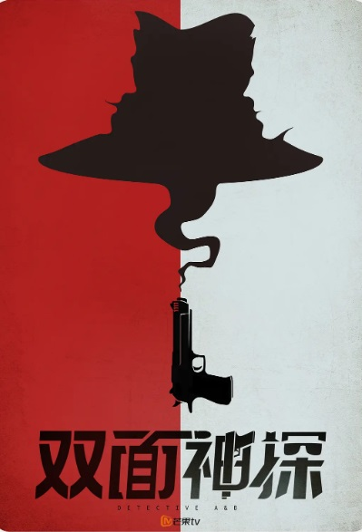Detective A & B Poster, 双面神探 2021 Chinese TV drama series