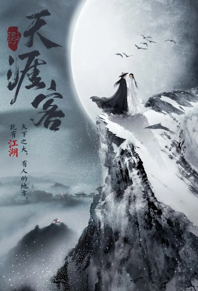 Distant Guest Poster, 天涯客 2021 Chinese TV drama series