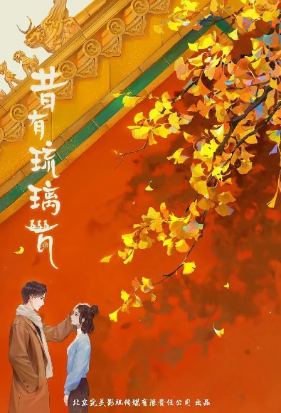 Glazed Tiles Poster, 昔有琉璃瓦 2021 Chinese TV drama series