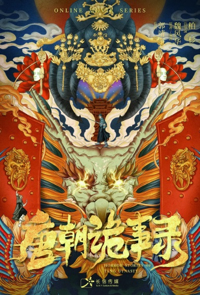 Horror Stories of Tang Dynasty Poster, 唐朝诡事录 2021 Chinese TV drama series