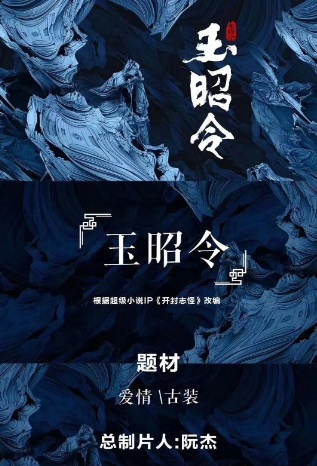 Jade Bright Command Poster, 玉昭令 2021 Chinese TV drama series