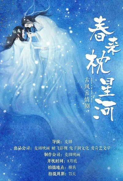 Sleeping in the Galaxy in Spring Poster, 春来枕星河 2021 Chinese TV drama series