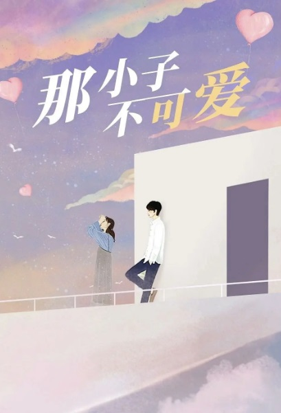 That Guy Is Not Cute Poster, 那小子不可爱 2021 Chinese TV drama series