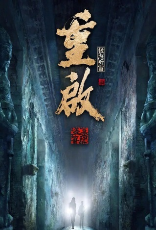 The Lost Tomb Reboot 2 Poster, 重启之极海听雷2 2021 Chinese TV drama series