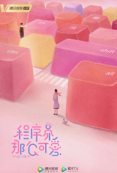 The Programmer Is So Cute Poster, 程序员那么可爱 2021 Chinese TV drama series