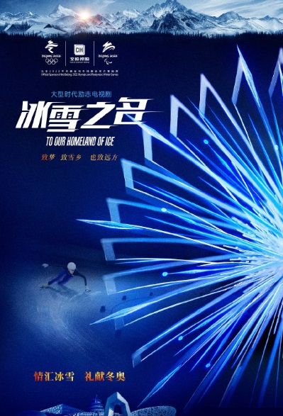 To Our Homeland of Ice Poster, 冰雪之名 2021 Chinese TV drama series
