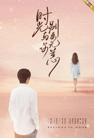 Unscarred Time with You Poster, 时光与你别来无恙 2021 Chinese TV drama series
